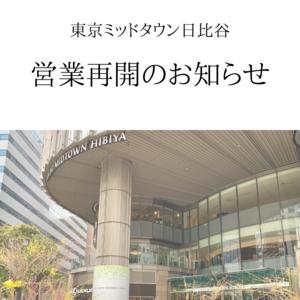 【東京ミッドタウン日比谷店】5/22(土)より営業再開いたします