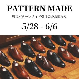 【東京ミッドタウン日比谷店】パターンメイド受注会5/28より開催!