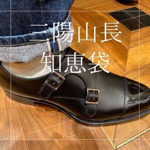【三陽山長知恵袋】 ダブルモンクストラップの脱ぎ履きのコツ!
