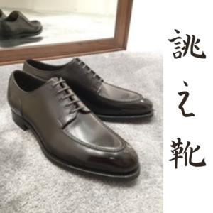 【東京ミッドタウン日比谷店】お客様誂え靴~勘三郎~