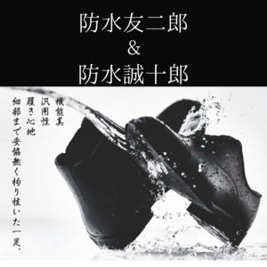【東京ミッドタウン日比谷店】防水友二郎 &  防水誠十郎