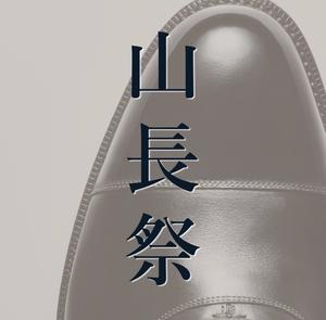 【東京ミッドタウン日比谷店】《山長祭》開催中! 7/1(木)〜7/11(日)