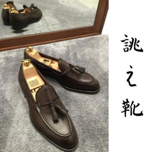 【東京ミッドタウン日比谷店】お客様誂え靴 鹿三郎 レディメイドオプション
