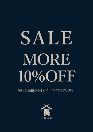 【日本橋髙島屋S.C.店】SALE商品がさらに10%OFF