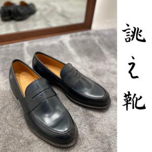 【東京ミッドタウン日比谷】お客様誂え靴~弥三郎~