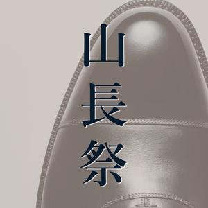 【東京ミッドタウン日比谷店】《山長祭》7/1(木)より開催!!