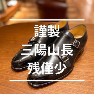 【ミッドランドスクエア店】謹製三陽山長◆残僅少!