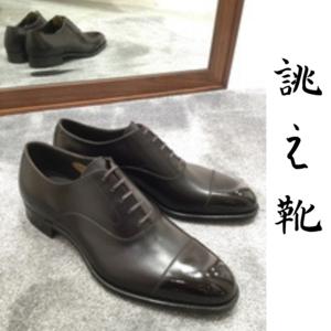 【東京ミッドタウン日比谷店】お客様誂え靴~友二郎~