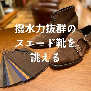 【ミッドランドスクエア店】撥水力抜群のスエード靴を誂える