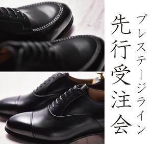 【東京ミッドタウン日比谷店】三陽山長 プレステージライン先行受注会