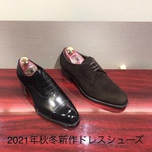 【二子玉川店】2021年お勧め新作ドレスシューズ入荷