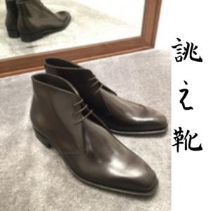 【東京ミッドタウン日比谷店】お客様誂え靴~長之介~