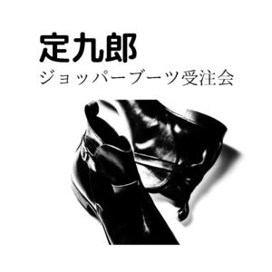 【日本橋髙島屋S.C.店】完全受注生産!限定復刻!!