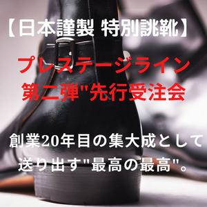 【名古屋ミッドランドスクエア店】プレステージライン先行受注会 9月5日(日)まで開催!