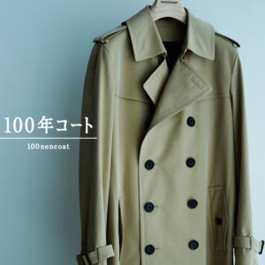 【東京ミッドタウン日比谷店】100年コート入荷しました。