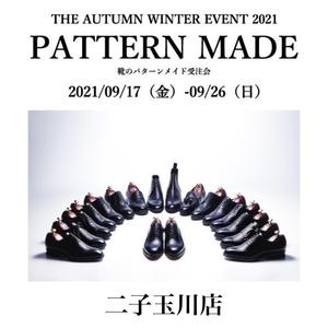 【二子玉川店】2021年秋冬パターンメイド会のお知らせ