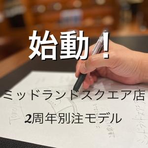 【名古屋ミッドランドスクエア店】2周年 別注モデル始動!