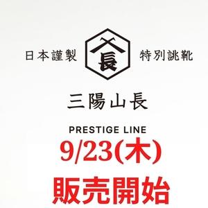 【名古屋ミッドランドスクエア店】プレステージライン第2弾 9/23(木)販売開始!!
