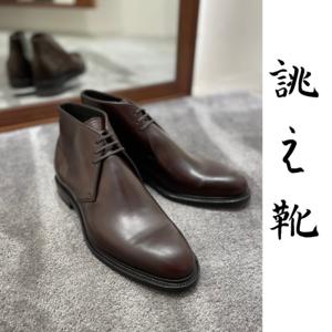 【東京ミッドタウン日比谷店】お客様誂え靴~長伍郎~